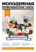 """Titelbild der """"Jugend für Menschenrechte Zeitung"""""""